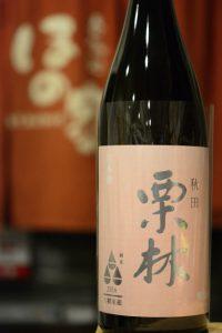栗林 六郷東根 純米酒
