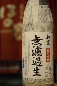 如空 純米吟醸 無濾過生原酒