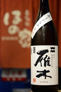 雁木 おりがらみ秋熟 無濾過純米生原酒