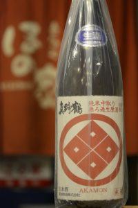 真野鶴 赤紋 純米中取り無濾過生原酒