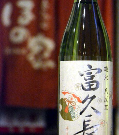 富久長 八反草 純米酒