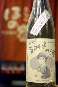 すっぴんるみ子の酒 木槽搾り 無濾過あらばしり純米生原酒 9号酵母