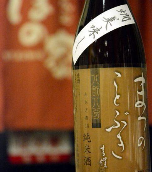 松の寿 純米 とちぎ酒14 八割八分 燗美味し