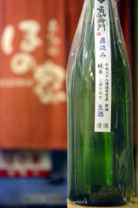 角右衛門 直汲み 純米しぼりたて生酒