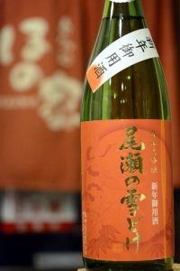 尾瀬の雪どけ 新年御用酒 純米大吟醸