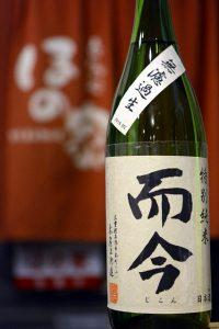 而今 特別純米無濾過生酒