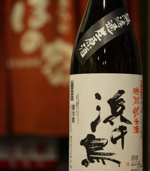 浜千鳥 特別純米酒 無濾過生原酒