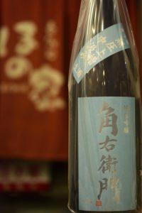 福小町 角右衛門 無圧上槽 中汲み純米吟醸生原酒