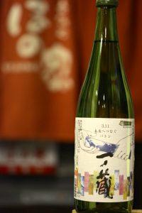 一ノ蔵 特別純米生原酒 「3.11未来へつなぐバトン」
