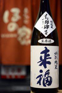 来福 特別純米酒 美郷錦