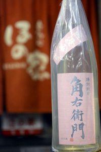 福小町 角右衛門 直汲み 特別純米生原酒
