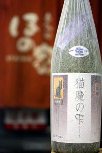 猫魔の雫 純米吟醸無濾過生原酒