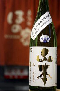 山本 純米吟醸 白ラベル