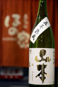 山本 純米吟醸 蔵元特別栽培米 5年熟成 (白山本2012)