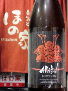赤武 F NEWBORN 生酒