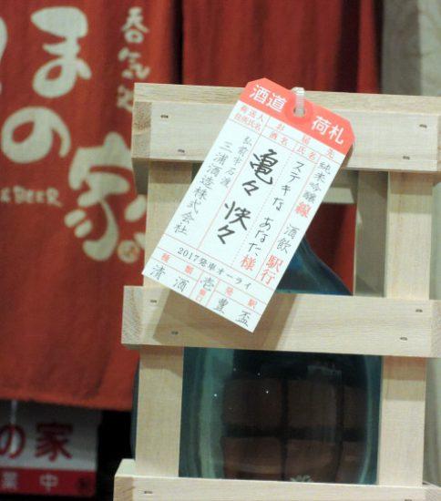 豊盃 亀々快々 亀の尾純米吟醸 ミニチュア斗瓶
