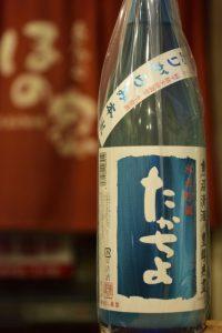 たかちよ 限定醸造 SKYラベル 扁平精米 おりがらみ 氷点貯蔵 無濾過生原酒