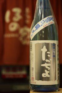 たかちよ 限定醸造 純米大吟醸 無濾過生原酒 Summer Blue