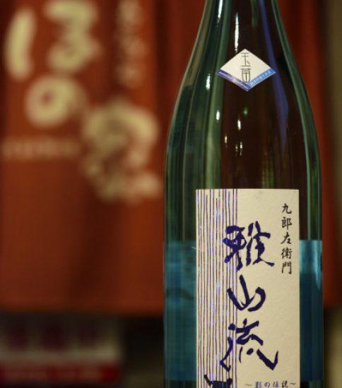 雅山流 影の伝説 玉苗 純米吟醸 無濾過生原酒