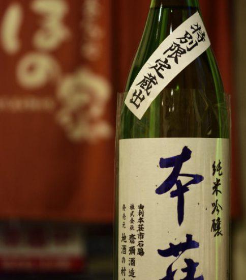 本荘 純米吟醸 生酒