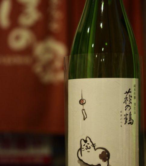萩の鶴 純米吟醸 別仕込 夏の猫ラベル