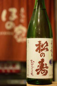 松の寿 辛口純米酒 ひとごこち