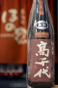 高千代 高温山廃純米酒 生詰