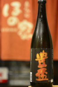豊盃 辛口ファイヤー 特別純米酒 無濾過原酒