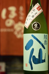 陸奥八仙 夏囲い 純米吟醸無濾過生原酒