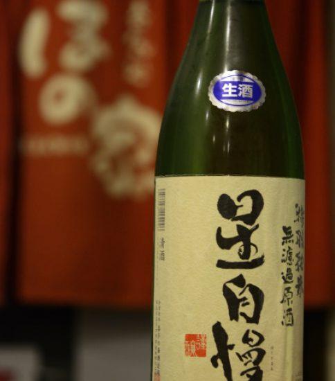 星自慢 特別純米 無濾過生原酒