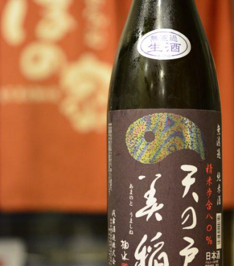 天の戸 美稲80 無濾過純米生原酒