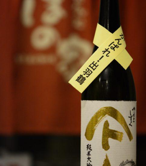 やまとしずく 純米大吟醸 出羽鶴蔵応援酒