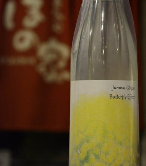 バタフライエフェクト 純米吟醸プロトタイプ