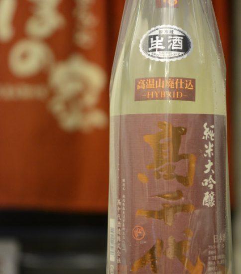 高千代 高温山廃 純米大吟醸 おりがらみ生 48%扁平精米