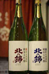 北の錦 限定流通 純米大吟醸 飲み比べ