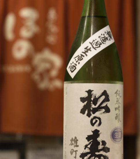 松の寿 純米吟醸 雄町 無濾過生原酒
