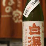 白瀑 純米酒2015