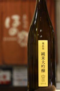 飛良泉 純米大吟醸 UT-2