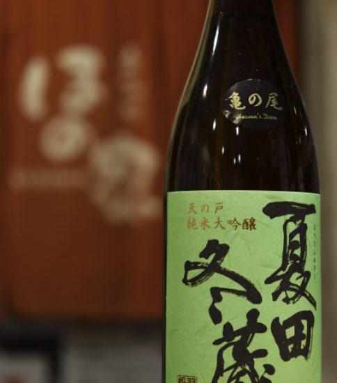 夏田冬蔵 純米大吟醸 亀の尾