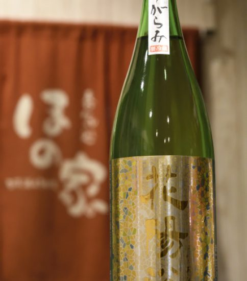 花陽浴 純米吟醸 美山錦55% おりがらみ生