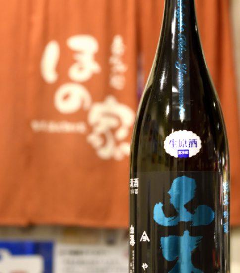 山本 ミッドナイトブルー 純米吟醸 生原酒