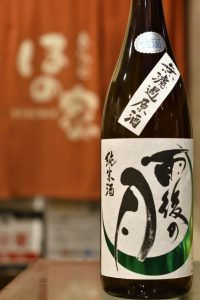 雨後の月 純米無濾過生原酒