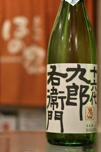十六代九郎右衛門 特別純米 夏生酒
