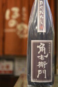 角右衛門 ひやおろし 特別純米酒
