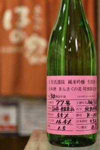 まんさくの花 杜氏選抜 純米吟醸生原酒