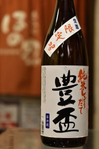 豊盃 純米絞りたて 無濾過生原酒
