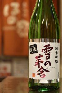雪の茅舎 純米吟醸 ピンクラベル 限定生酒