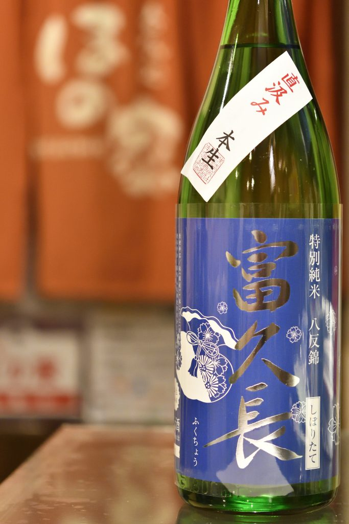 富久長 直汲みしぼりたて 本生 特別純米酒 八反錦