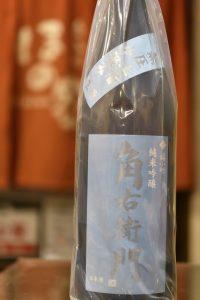 角右衛門 無圧上槽 中汲み純米吟醸生原酒