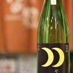 太平山 純米 艸月 別誂